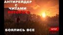 ИГРАЕМ С ЧИТОМ В РАСТ💥ГЛАВНЫЙ АНТИРЕЙДЕР СЕРВЕРА ЧИТ ДЛЯ RUST21