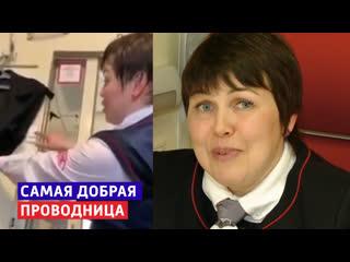 Самая добрая проводница Оксана Асаульченко в программе Прямой эфир  Россия 1