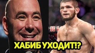 Хабиб Уходит из UFC Жесткий ответ Нурмагомедова UFC за Тухугова
