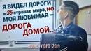 Родной край из окна поезда Дорога домой А Архиповский аккордеон А Поелуев