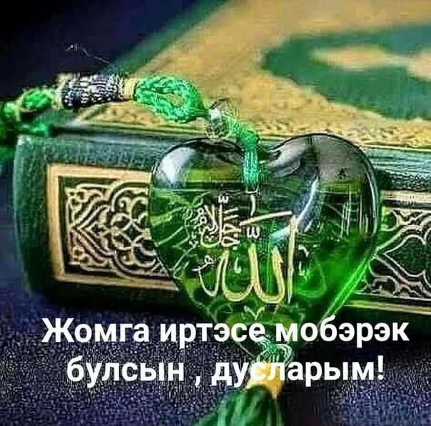 Ладони, открытка на татарском языке с пятницей