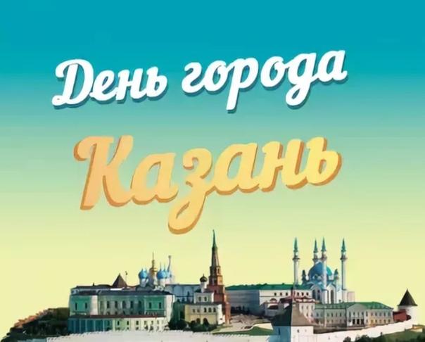 Картинка, открытки к дню города казань