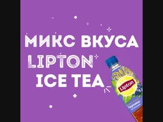 Насладись ярким усом lipton ice tea!