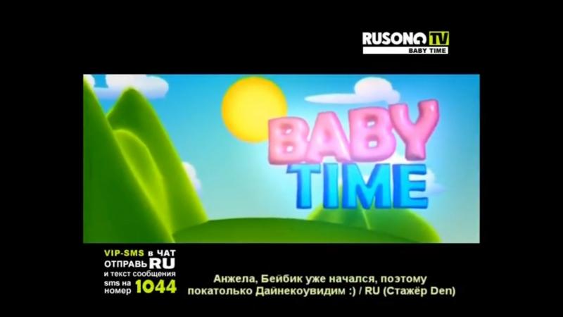 Фрагмент эфира BABY TIME НА RUSONG TV И BRIDGE TV РУССКИЙ ХИТ (25.09.2018)