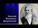 Белов А. В. Представление книги Россия и Европа Данилевский Н. Я.