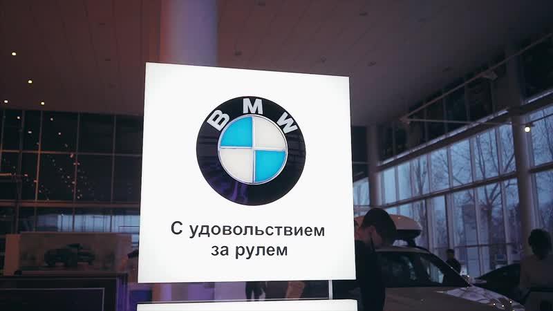 Открытие ДЦ BMW Модус