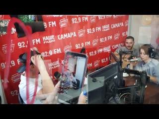 """группа """"Мураками"""" на НАШЕм Радио в Самаре"""