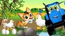 Песенки для детей - Едет Синий трактор на ферму - мультик про машинки и животных №4