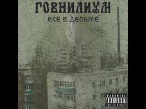 Govnilium - 2010 - Vsyo v derme [full album]