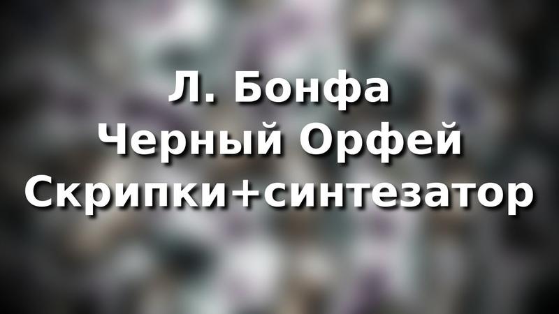 Л Бонфа Черный Орфей