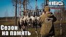 Охота на гусей 2019. ПВО Карелии Сезон на память