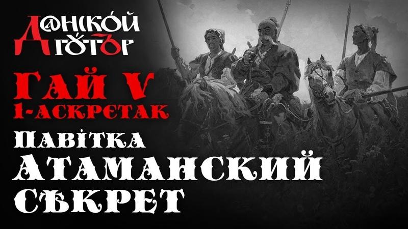 Павітка Атаманский сѣкрет гай V 1 аскрєтак