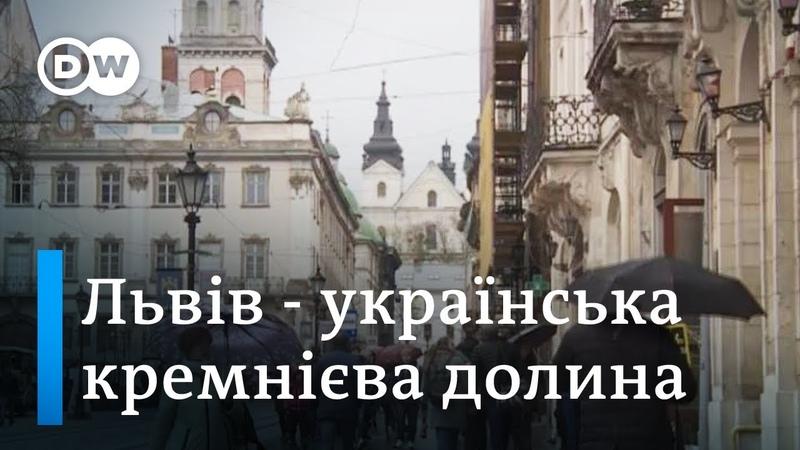 Галицький IT-бум чому програмісти їдуть працювати до Львова | DW Ukrainian