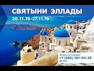 Приглашаем в грецию