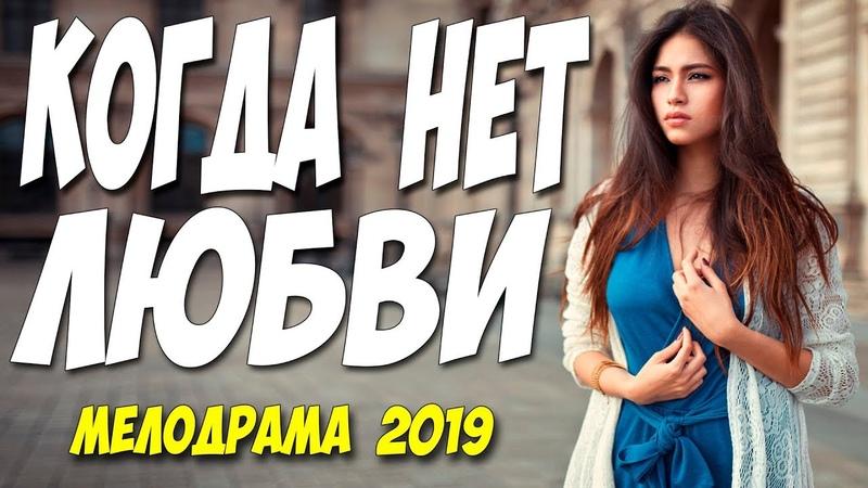 КРАСИВЫЙ КАК АПОЛЛОН ФИЛЬМ 2019 ** КОГДА НЕТ ЛЮБВИ ** Русские мелодрамы 2019 новинки HD 1080P