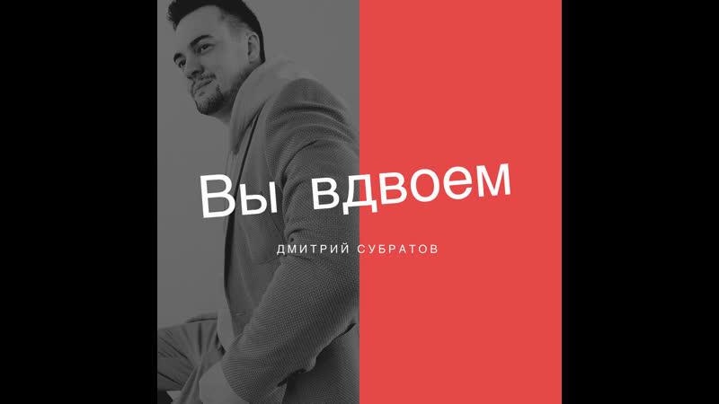 Дмитрий Субратов Вы вдвоем свадебная
