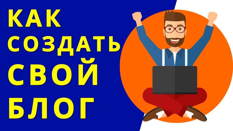 Как создать свой блог с нуля в конструкторе сайтов Nethouse бесплатно и заработать на нем