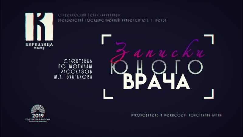 Записки юного врача студенческий театр Кириллица Пензенский государственный университет