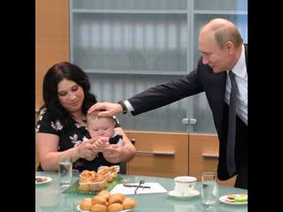 Малыш и Президент
