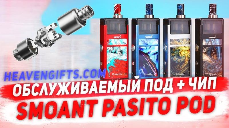 🎷обзор Smoant Pasito | Heavengifts.com