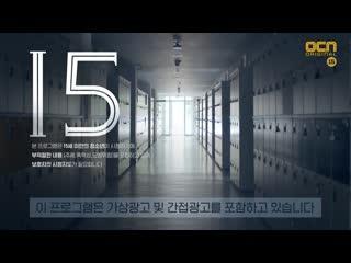 'Class of Lies'/'Класс лжецов' Ep. 01 (RAW) 17.07.19