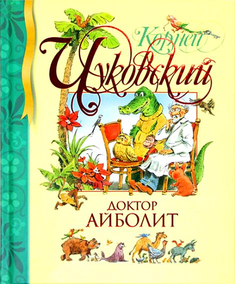 90 лет сказке «Айболит» Корнея Ивановича Чуковского | ВКонтакте