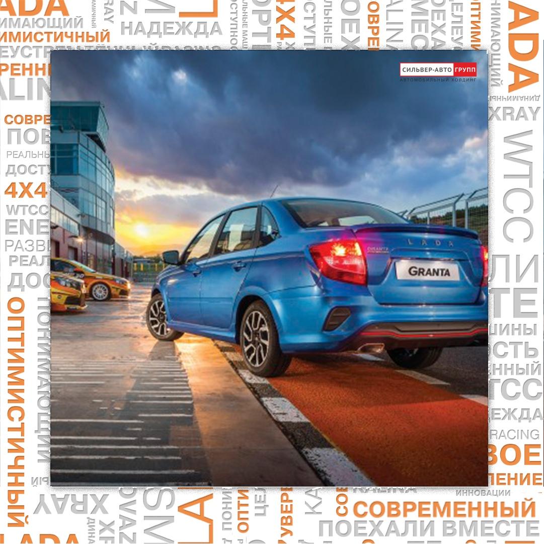 23 августа на АВТОВАЗе стартовало производство новой версии в семействе LADA Granta