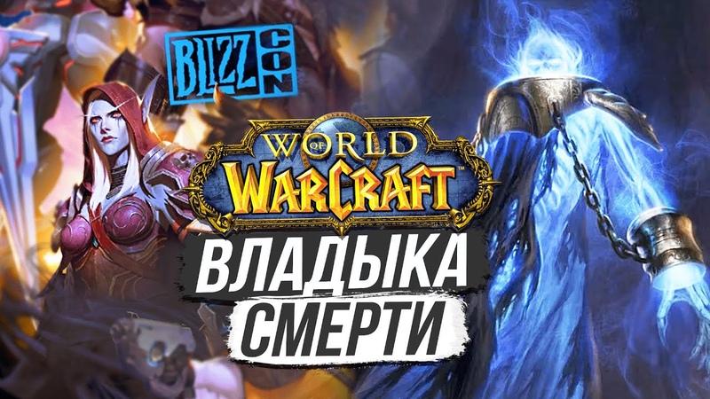 ПОВЕЛИТЕЛЬ СМЕРТИ И ПЛАН СИЛЬВАНЫ по ВОСКРЕШЕНИЮ АЗЕРОТА / World of Warcraft