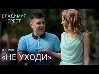 Премьера клипа НЕ УХОДИ  Владимир Брест