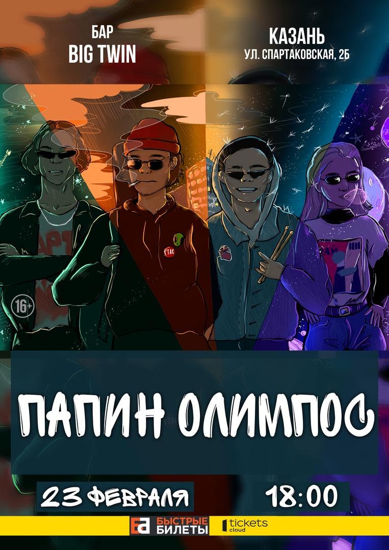 Афиша Казань 23.02.20 / Папин Олимпос / Казань
