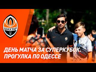 Прогулка по Одессе перед Суперкубком и первая встреча с болельщиками в новом сезоне
