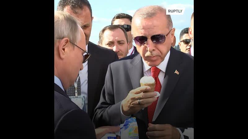 Вошли во вкус Путин угостил Эрдогана и всех желающих российским мороженым