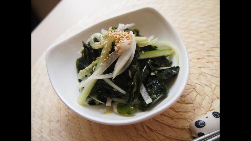 Корейская кухня: Миёк мучим (미역무침) или салат из водорослей Миёк