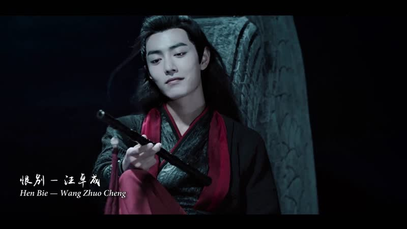 Wang Zhuo Cheng (汪卓成) – Goodbye Filled With Hatred (恨别) [The Untamed (陈情令) OST]