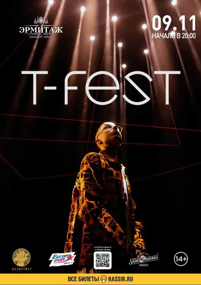Афиша Казань T-Fest в Казани! 9 ноября 2019