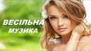 Весільна музика. Гурт Імпреза. Українські пісні з весілля 2019. Ukrainian Wedding Songs.