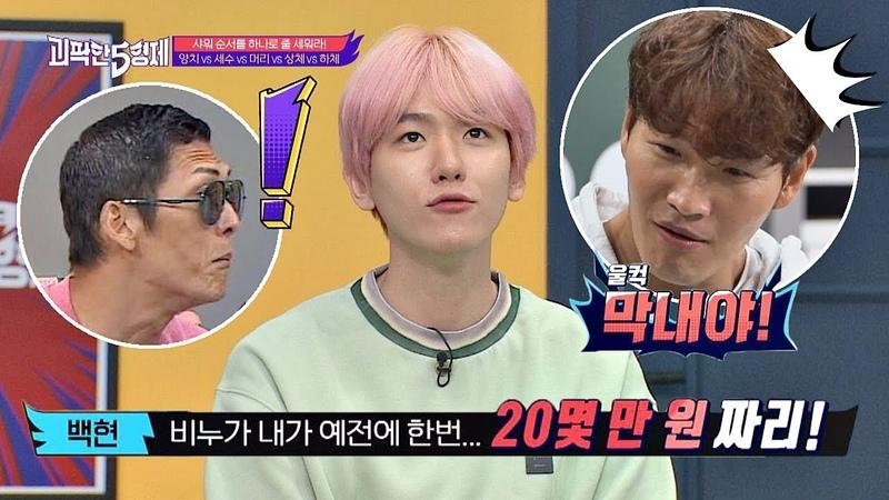 (막내 온 탑) 백현(Baek Hyun)이 써본 20만 원 비누 ⊙ㅁ⊙b 괴팍한5형제(5bros) 1회