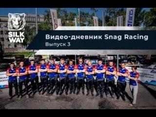 Видео-дневник Шёлковый Путь 2019. Выпуск 3 - Открытие и техпроверки