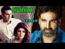 Акшай Кумар, Жена, Сын, Дочь и Семья | Akshay Kumar and Family