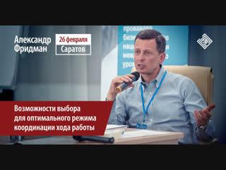Александр Фридман. II Приглашение на семинар в Саратове