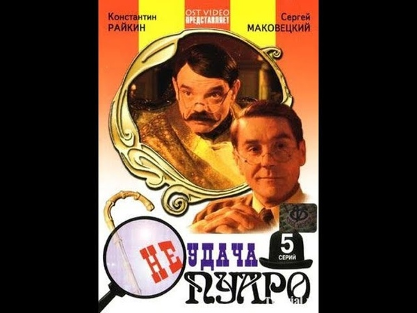 Неудача Пуаро. 1 серия 2002, детективная комедия
