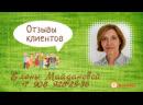 Видеоотзыв от клиентов 3 Елена Майданова 89089282536
