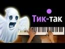 Тик-так на часах ● караоке | PIANO_KARAOKE ● НОТЫ MIDI | Halloween | Хеллоуин