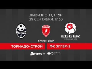 Торнадо-Строй - ФК Эггер-2