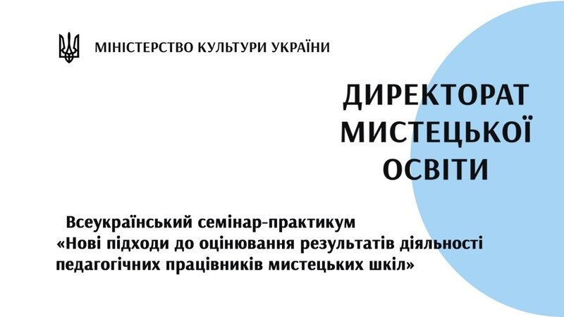 Всеукраїнський семінар-практикум «Нові підходи до оцінювання результатів діяльності п