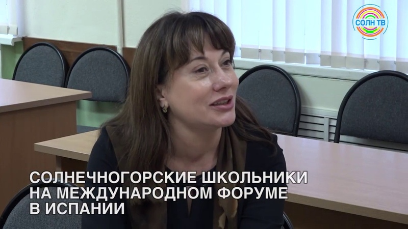 12 школьников миротворцев из Солнечногорска представляют Россию на форуме в Испании