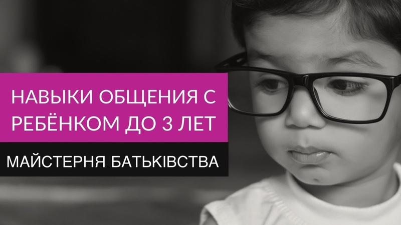 Навички спілкування дитини від 1,5 до 3 років | Майстерня батьків | Олександр Скрипак та Іра Тищенко