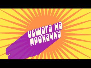 """""""Общага на прокачку"""" III республиканская премия """"Достижение года 2018"""""""