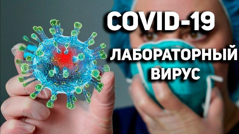 Кто выпустил КОРОНАВИРУС ИЗ☣ПРОБИРКИ 10 Фактов происхождения Covid 19 из военных лабораторий