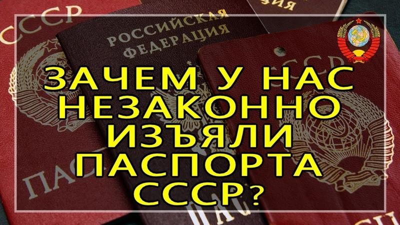 Механизм обмана граждан через изъятие паспортов СССР [16.09.2019]